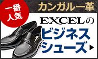 【一番人気】EXCELの「ビジネスシューズ」
