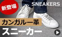 【新登場】カンガルー革スニーカー