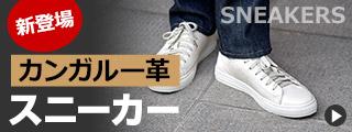 カンガルー革スニーカー