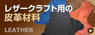 レザークラフト用の皮革材料