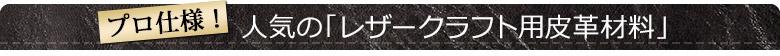 プロ仕様! 人気の「レザークラフト用皮革材料」