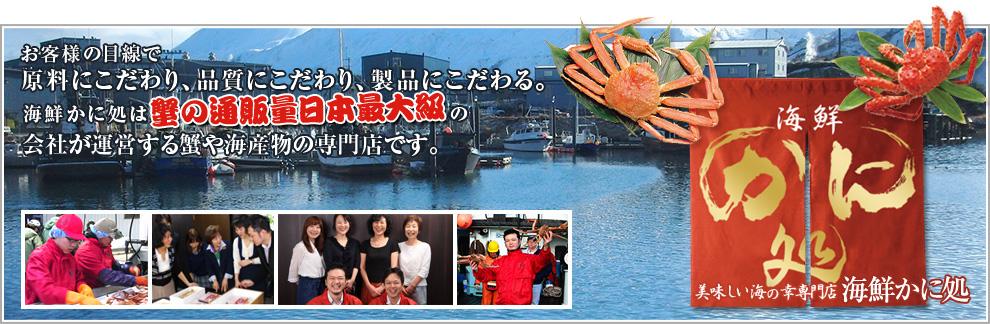 お客様の目線で原料にこだわり、品質にこだわり、製品にこだわる。海鮮かに処は蟹の通販量日本最大級の会社が運営する蟹や海産物の専門店です。|美味しい海の幸専門店海鮮かに処