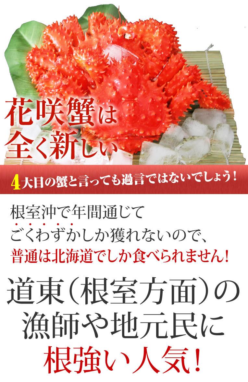 見た目のトゲトゲしさからは想像もつかない程の美味しさ!「今まで色々なカニを食べてきたけど、断然、花咲蟹が1番美味しかった。」東京都N.Tさん50代男性「これからのお正月は、是非、花咲蟹にしたいと思います!」福岡県K.Kさん30代女性「あの身と味噌と卵の組み合わせは、ヤバイ。」北海道D.Hさん20代男性胴体から脚をキッチンバサミか包丁で切り離します。
