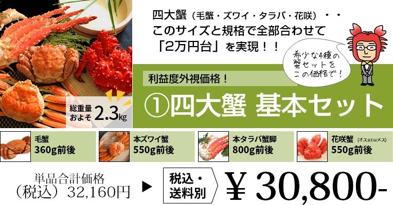 4大蟹セット