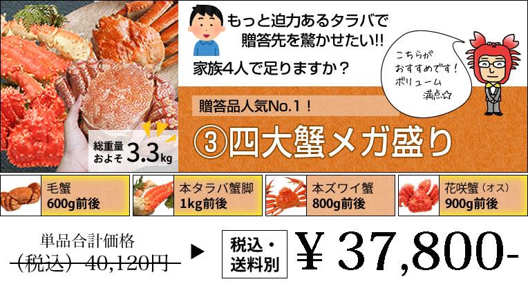 4大蟹メガ
