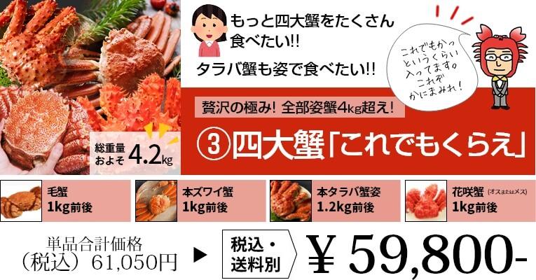 4大蟹メガMAX