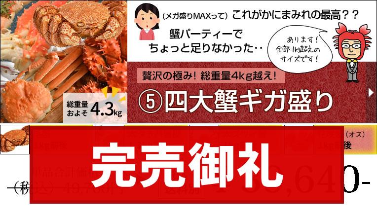 4大蟹ギガ