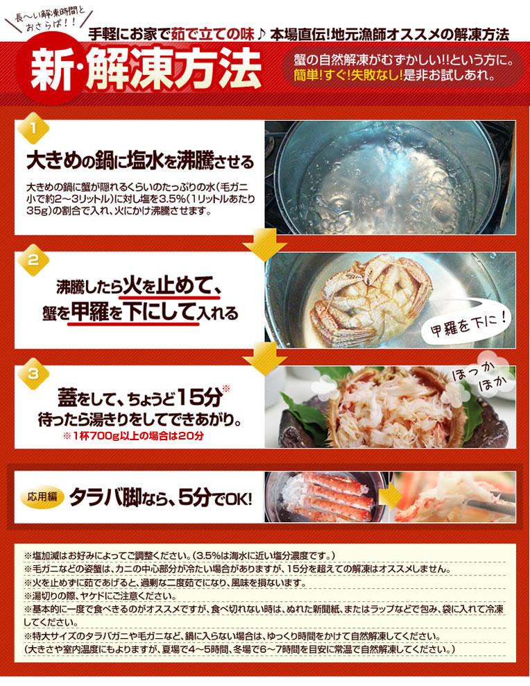 失敗しない!蟹の新・解凍方法!