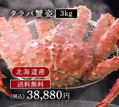 タラバ蟹姿3kg