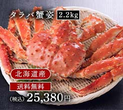 タラバ蟹姿2.2kg