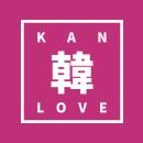 韓国エンタメ・ショッピング-韓Love:韓Love