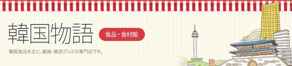 韓国物語【食品・食材館】・韓国食品を主に、雑貨、韓流グッズの専門店です