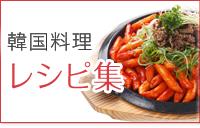 韓国料理レシピ