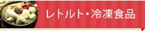 レトルト・冷凍食品