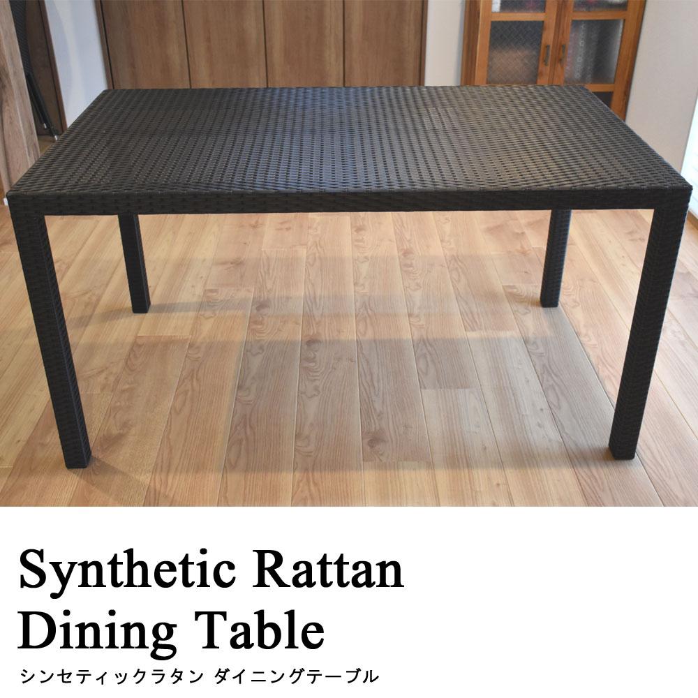 ダイニングテーブル テーブル 食卓 単品 4人掛け 食卓テーブル 食卓机 アウトドア ダイニング 4人 シンセティックラタン ガーデン家具 ガーデンファニチャー 屋外 リゾート おしゃれ 家具 アジアン家具 送料無料