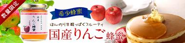 数量限定 国産りんご蜂蜜