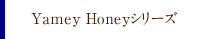 Yamey Honeyシリーズ