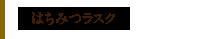 ラスク(バター/生姜)