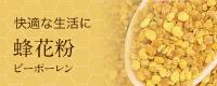 快適な生活に 蜂花粉(ビーポーレン)
