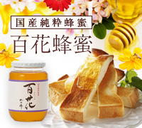 純粋国産、百花蜂蜜