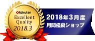 楽天月間優良ショップ受賞しました2018年3月