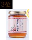 アーモンド蜂蜜