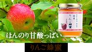 りんご蜂蜜