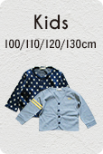 キッズ(100 110 120 130cm)