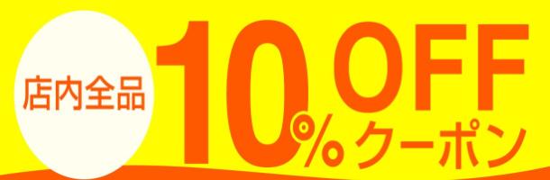 全品10%OFFクーポン