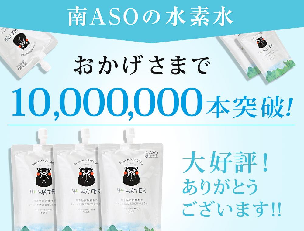 南ASOの水素水 おかげさまで5,500,000本突破