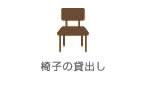 椅子の貸出し
