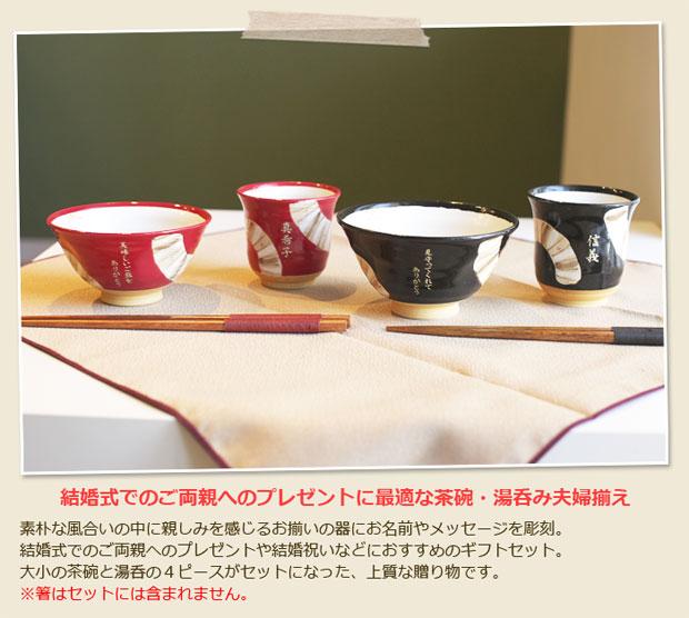結婚式でのご両親へのプレゼントに最適な茶碗・湯呑み夫婦揃え