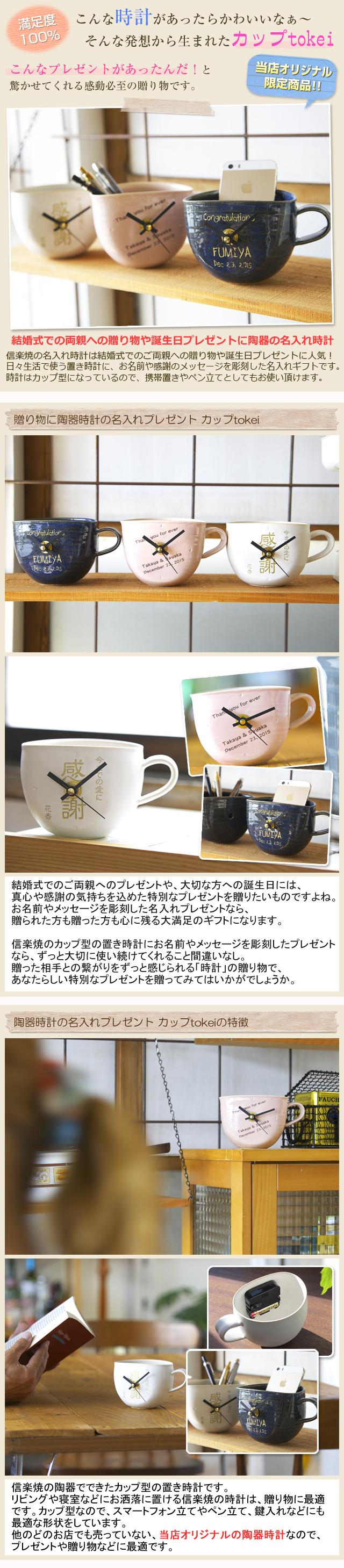 信楽焼の名入れ時計は結婚式でのご両親への贈り物や誕生日プレゼントに人気!