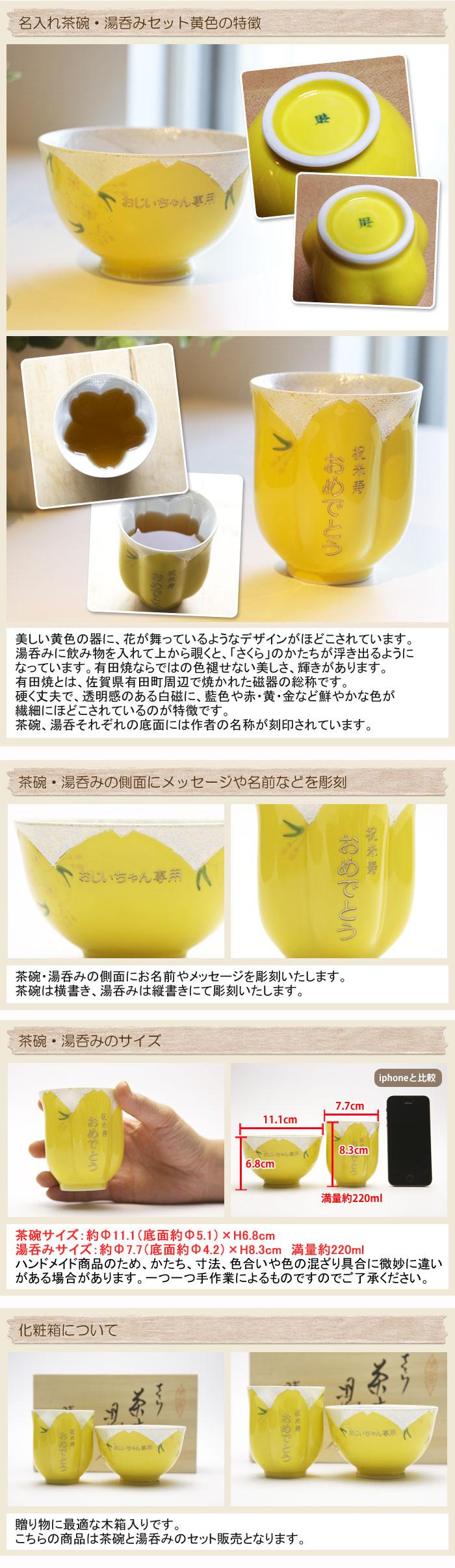 米寿祝いや長寿のお祝いなどに上質な有田焼による茶碗・湯呑みセット黄色