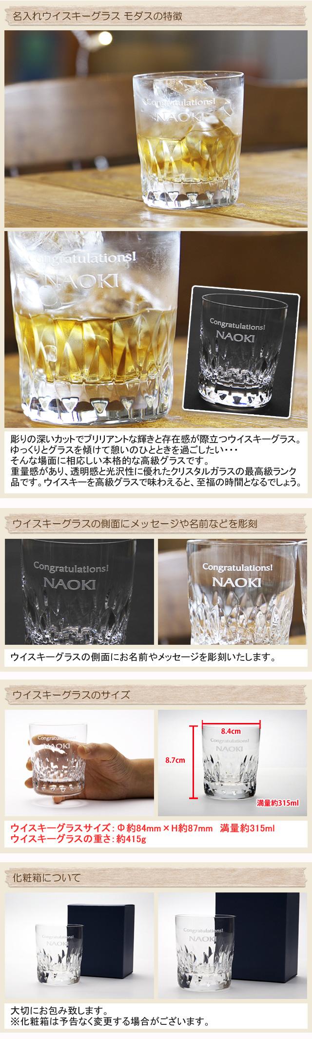 退職祝いや誕生日などに最高級ランクのクリスタルガラスで作られた名入れウイスキーグラス。