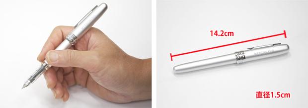 万年筆のサイズ