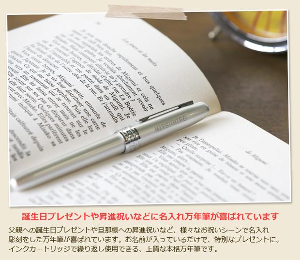 誕生日プレゼントや昇進祝いなどに名入れ万年筆が喜ばれています