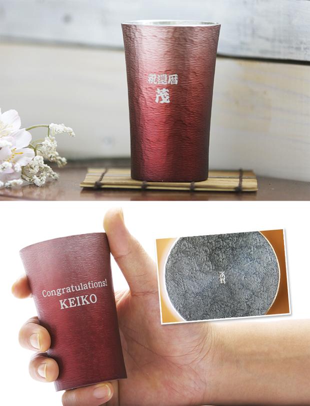 試行錯誤の末に完成した究極の逸品 錫製タンブラー赤