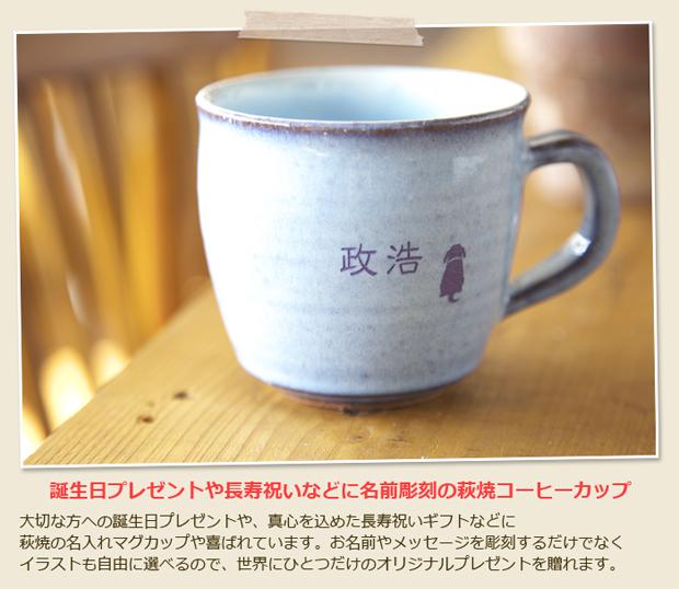 誕生日プレゼントや長寿祝いなどに名前彫刻の萩焼コーヒーカップ