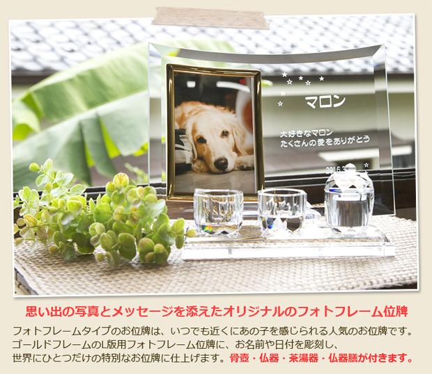 思い出の写真とメッセージを添えたオリジナルのフォトフレーム位牌
