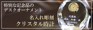 名入れ彫刻のクリスタル時計