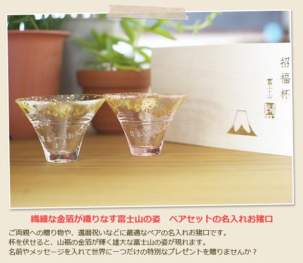 繊細な金箔が織りなす富士山の姿 ペアセットの名入れお猪口