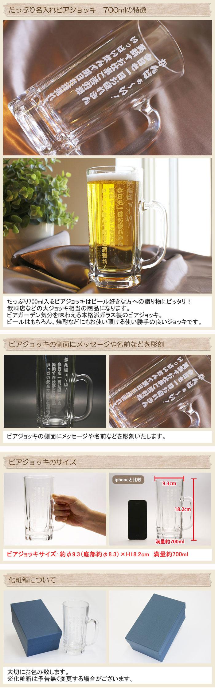 父親やビール好きな方へ!たっぷりサイズの名入れビアジョッキ