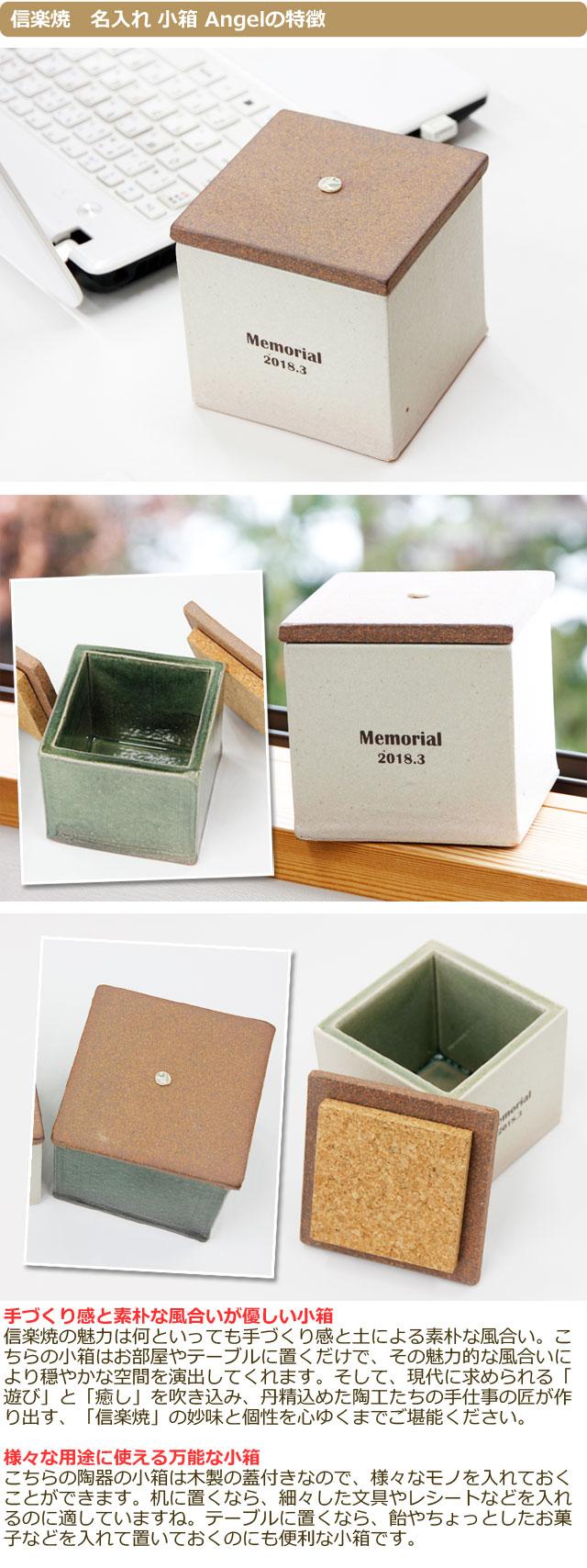 誕生日プレゼントや、結婚記念日ギフトなどにも喜ばれる信楽焼の名入れ小箱