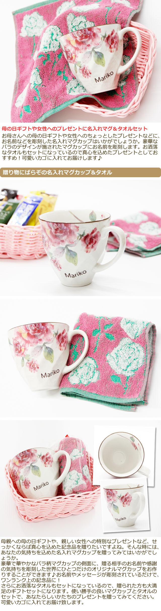 お母さんへの母の日ギフトや女性へのちょっとしたプレゼントなどに名入れマグカップ&タオル