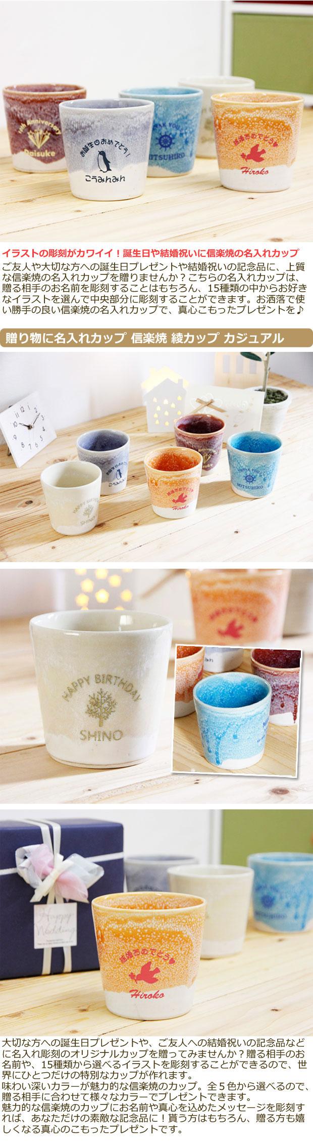ご友人や大切な方への誕生日プレゼントや結婚祝いの記念品に、上質な信楽焼の名入れカップを贈りませんか?
