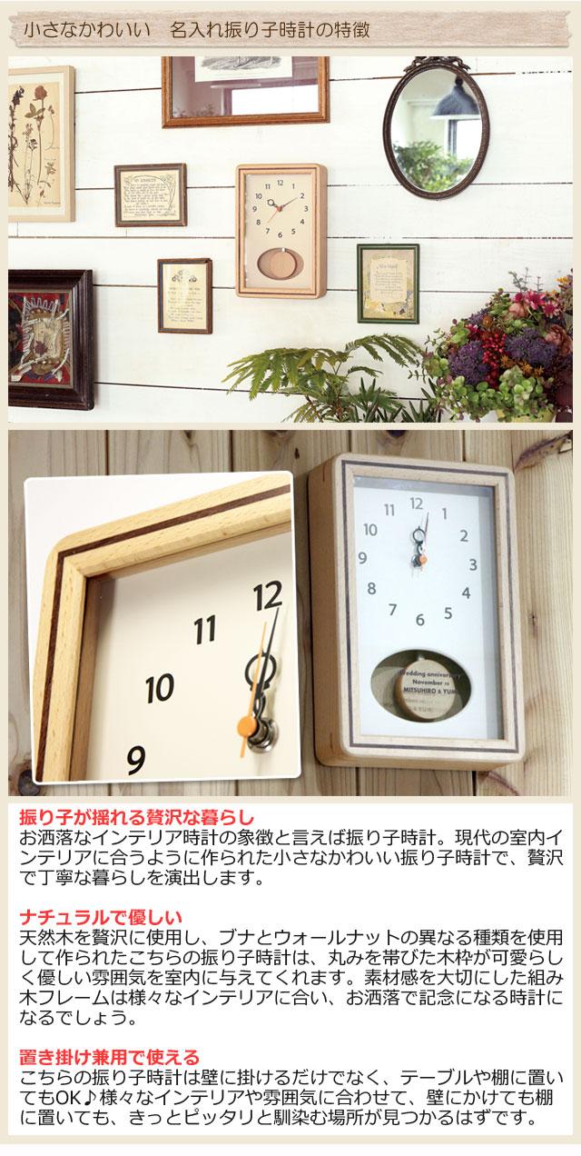 結婚記念日の贈り物や結婚祝いに天然木を使用した名入れ彫刻の振り子時計がおすすめ。