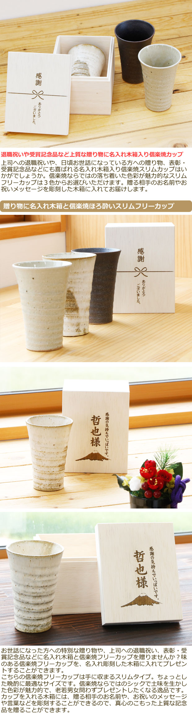 退職祝いや、日頃お世話になっている方への贈り物、表彰・受賞記念品などにも喜ばれる名入れ木箱入り信楽焼スリムカップ。
