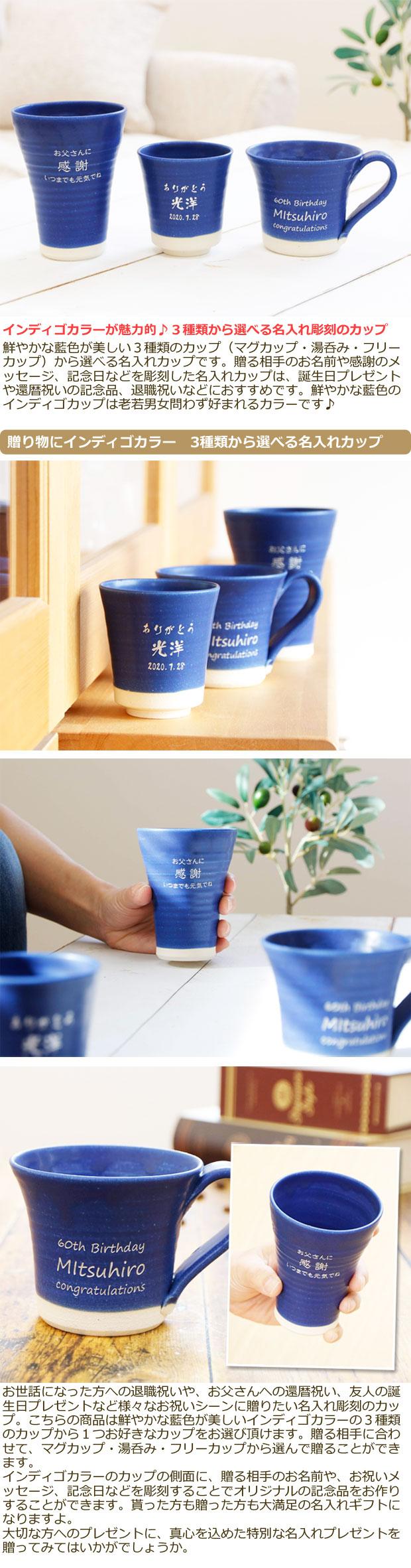 鮮やかな藍色が美しい3種類のカップ(マグカップ・湯呑み・フリーカップ)から選べる名入れカップです。