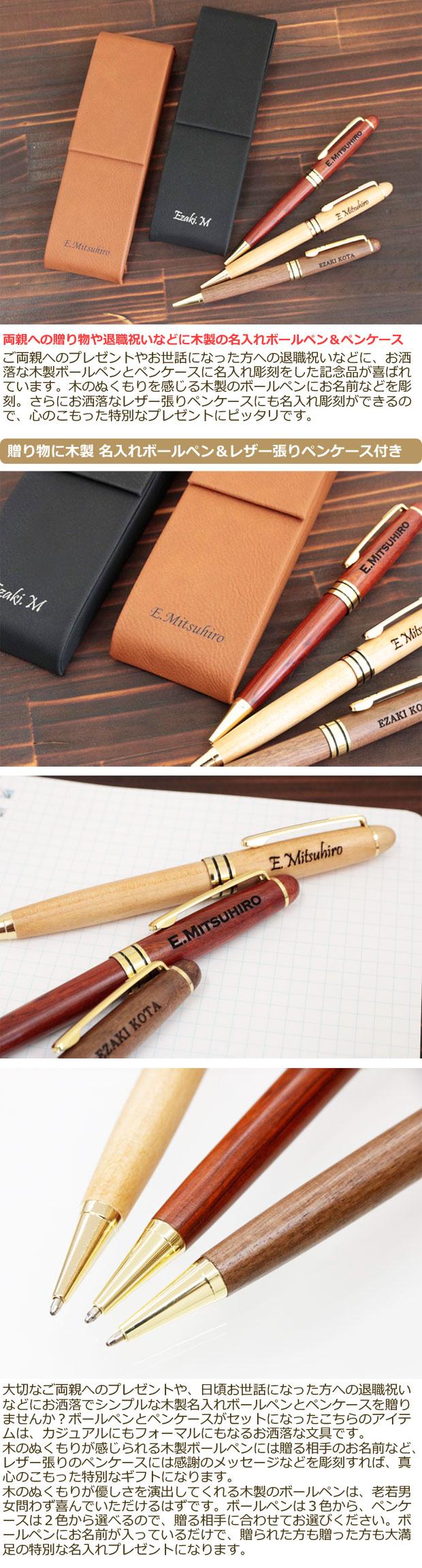 ご両親へのプレゼントやお世話になった方への退職祝いなどに、お洒落な木製ボールペンとペンケースに名入れ彫刻をした記念品。